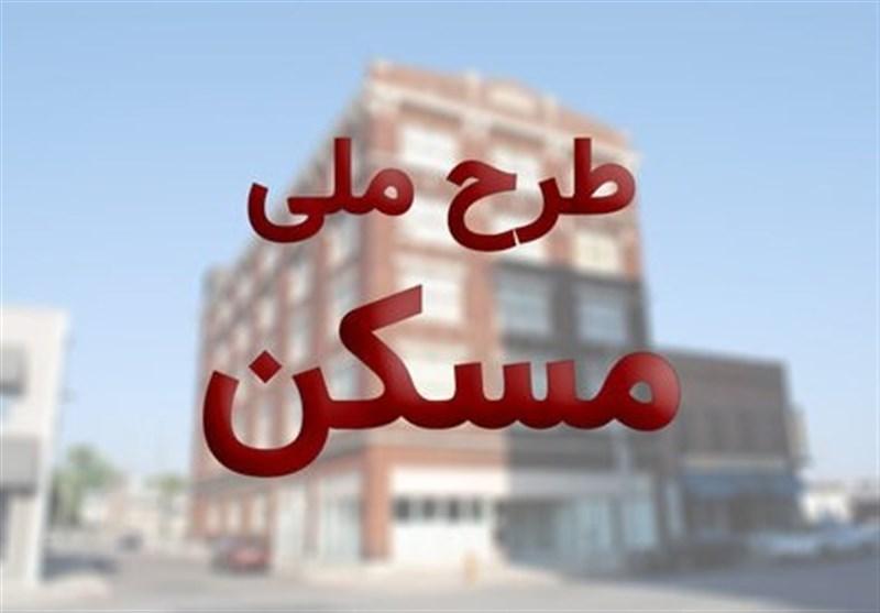 آغاز ثبتنام مرحله دوم ملی مسکن در ۱۷ استان از امروز شروع شد ! / زمان محدود