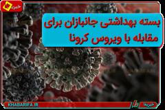 بسته بهداشتی جانبازان برای مقابله با ویروس کرونا (کووید-۱۹)