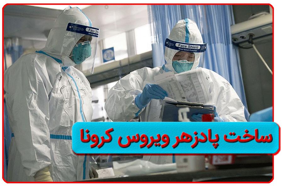 پادزهر ویروس کرونا در اردیبهشت ۱۳۹۹ ساخته می شود ! / جایزه برای سازنده پادزهر
