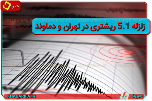 زلزله 5 ریشتری در تهران و دماوند - خبریفا