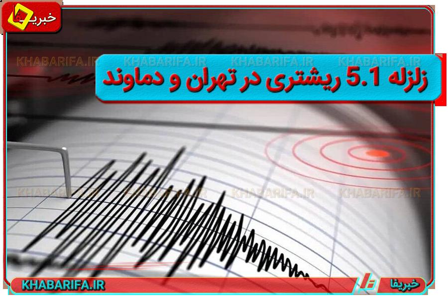 زلزله ۵ ریشتری در تهران + فیلم / ساعت ۴۸ دقیقه بامداد زلزله ای دماوند را لرزاند