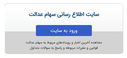 ورود به سایت اطلاع رسانی سهام عدالت - خبریفا