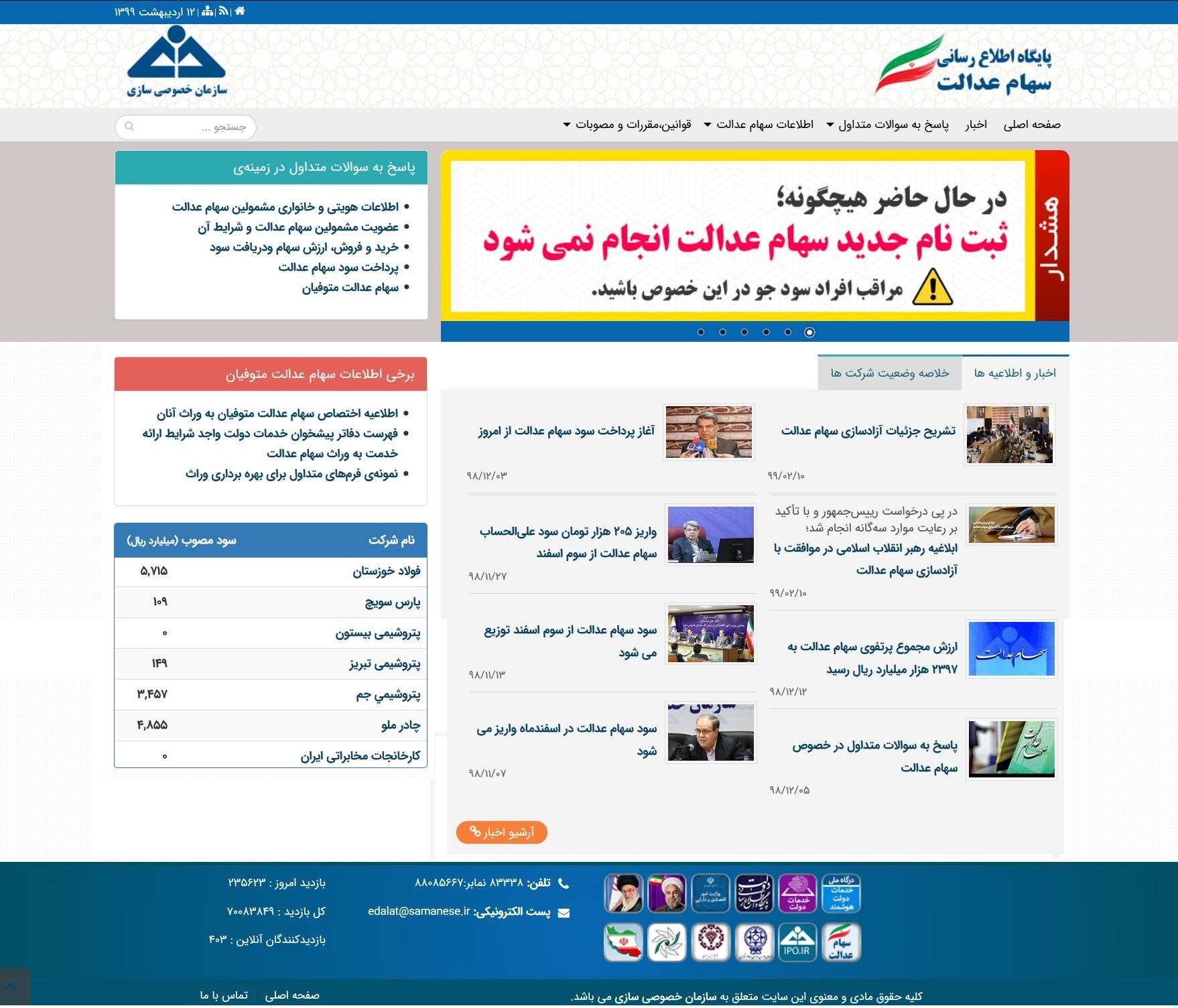 سایت اطلاع رسانی سهام عدالت - خبریفا