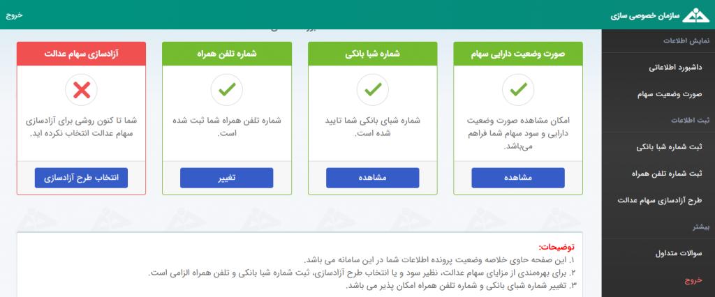 صفحه کاربری سهام دار سهام عدالت - خبریفا