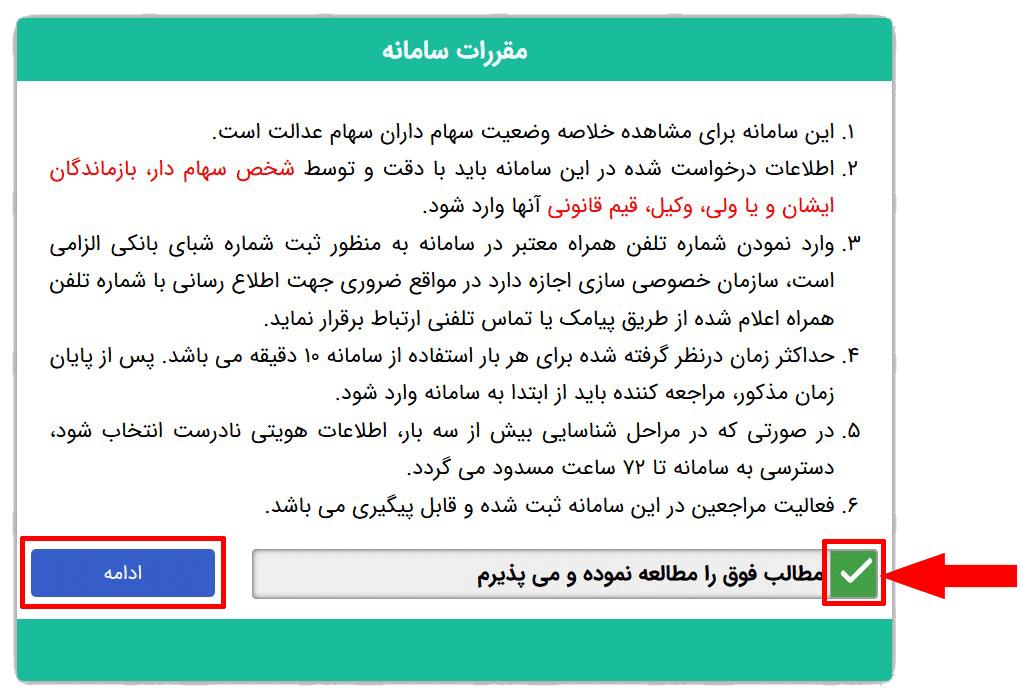 قوانین و تائید مطالب سهام عدالت - خبریفا