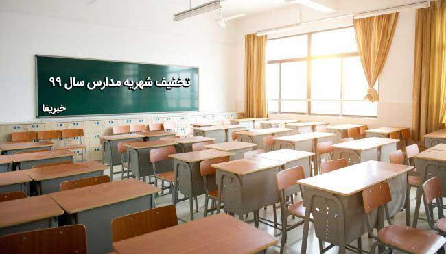 تخفیف شهریه مدارس سال ۹۹ / ۵۰ درصد تخفیف مدارس غیر دولتی