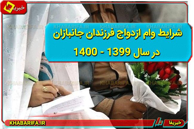 شرایط وام ازدواج فرزندان جانبازان در سال ۱۳۹۹ – ۱۴۰۰ / کمک هزینه ازدواج ایثارگران