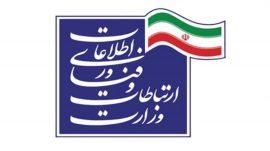 فراخوان دهمین امریه وزارت ارتباطات و فناوری اطلاعات در سال ۱۳۹۹