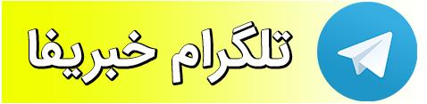 تلگرام خبریفا