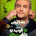حامد کمیلی در سریال خوب بد جلف رادیو اکتیو - خبریفا